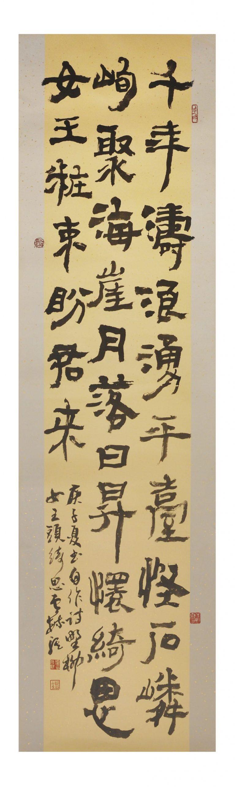 澄心書會以書篆會友 南投縣文化局日月展覽室展出50多幅創作