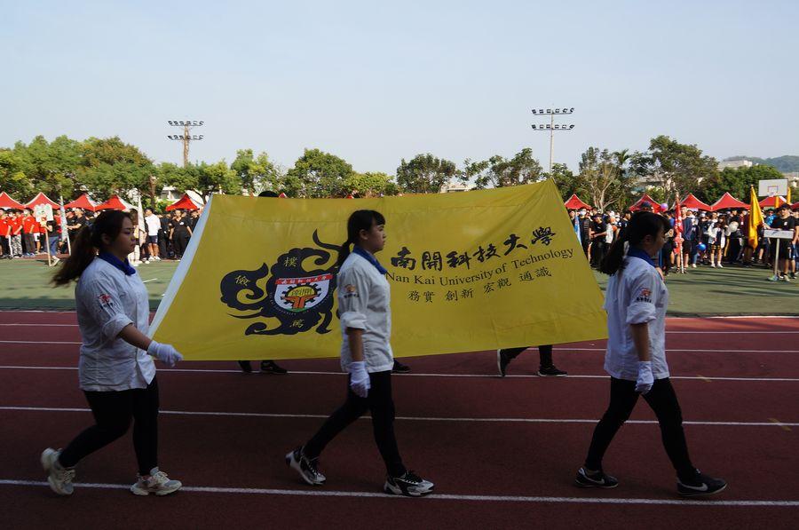南開科大運動會活力向前衝  校友總會期勉運動持之以恆